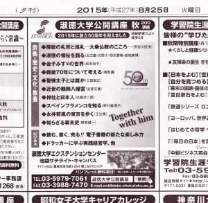 朝日新聞掲載トリミング